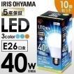 LED電球 E26 40W 10個セット 広配光 LED 電球 40形相当 アイリスオーヤマ LDA4D-G-4T4