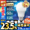 電球 LED 種類 口金 E26 60W相当 60W 広配光 60形相当 10個セット アイリスオーヤマ 昼光色 昼白色 電球色 LDA7D-G-6T62P LDA7N-G-6T62P LDA7L-G-6T62P