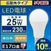 LED電球 E17 広配光タイプ 25W形相当 昼白色 LDA2N-G-E17-2T42P 10個セット アイリスオーヤマ