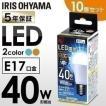 LED電球 E17 40W 10個セット 広配光 LED 電球 小型電球 LDA4N-G-E17-4T42P アイリスオーヤマ