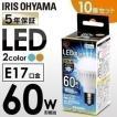 LED電球 E17 60W 10個セット 広配光 LED 電球 小型電球 ミニクリプトン アイリスオーヤマ (あすつく)