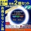 LED蛍光灯 30形+30形 2個セット 丸型 器具 ランプ シーリング用 LDCL3030SS/D・N・L/23-C アイリスオーヤマ