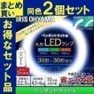 LED蛍光灯 30形+30形 2個セット 丸型 器具 ランプ ペンダント用 LDCL3030SS/D・N・L/23-P アイリスオーヤマ