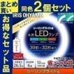 LED蛍光灯 丸型 器具 2個セット ランプ シーリング用 30形+32形 LDCL3032SS/D・N・L/27-C アイリスオーヤマ