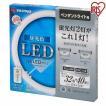 LED蛍光灯 丸型 器具 2個セット ランプ ペンダント用 32形+40形 LDCL3240SS/D・N・L/32-P アイリスオーヤマ