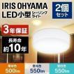 シーリングライト 小型 LED 2個セット 小型シーリングライト 500lm 550lm トイレ 廊下 物置 電気 アイリスオーヤマ (あすつく)