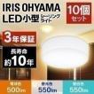 シーリングライト 小型 10個セット LED 小型シーリングライト 500lm 550lm ト イレ 廊下 物置 電気 メーカー3年保証 アイリスオーヤマ (あすつく)