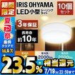 小型シーリングライト LED 4.5畳 小型 10個セット 照明 電気 リビング キッチン 1900lm 2000lm メーカー3年保証 アイリ スオーヤマ (あすつく)