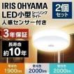 小型シーリングライト LED 2個セット 4.5畳 人感センサ ー付 100W相当以上 1900lm 2000lm リビング キッチン アイリ スオーヤマ (あすつく)