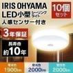 小型シーリングライト LED 10個セット 4.5畳 人感センサ ー付 1900lm 2000lm リビング キッチン メーカー3年保証 アイリ スオーヤマ (あすつく)