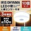 シーリングライト 小型 10個セット LED 小型シーリングライト 人感センサー付 500lm 550lm メーカー3年保証 アイリスオーヤマ (あすつく)