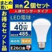 電球 LED E26 2個セット 40W形相当 電球 人感センサー LDR5N-H-S6 昼白色 電球色 アイリスオーヤマ
