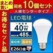 お得な10個セット LED電球 E26 40W形相当 人感センサー 電球 led 電気 LDR5N-H-S6・LDR5L-H-S6 昼白色 電球色 アイリスオーヤマ