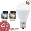 LED電球 E17 下方向タイプ 40W形相当 LDA4N・L-H-E17-4T52P 昼白色・電球色 4個セット アイリスオーヤマ