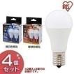 LED電球 E17 広配光タイプ 25W形相当 LDA2N・L-G-E17-2T42P 昼白色・電球色 4個セット アイリスオーヤマ
