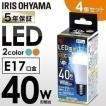 LED電球 E17 40W 4個セット 広配光 LED 電球 小型電球 LDA4N・L-G-E17-4T42P アイリスオーヤマ(あすつく)