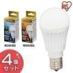 LED電球 E17 広配光タイプ 調光器対応 60W形相当 LDA8N・L-G-E17/D-6V3 昼白色・電球色 4個セット アイリスオーヤマ