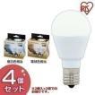 LED電球 E17 全方向タイプ 25W形相当 LDA2N・L-G-E17/W-2T52P 昼白色・電球色 4個セット アイリスオーヤマ
