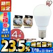 LED電球 E17 全方向タイプ 40W形相当 LDA4N・L-G-E17/W-4T52P 昼白色・電球色 4個セット アイリスオーヤマ