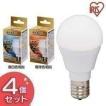 LED電球 E17 全方向タイプ 調光器対応 25W形相当 LDA3N・L-G-E17/W/D-2V1 昼白色・電球色 4個セット アイリスオーヤマ
