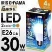 LED電球 E26 30W 4個セット 広配光 LED 電球 30形相当 アイリスオーヤマ LDA3N・L-G-3T42P(あすつく)