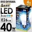 LED電球 E26 40W 4個セット 広配光 LED 電球 40形相当 アイリスオーヤマ LDA4N-G-4T4(あすつく)