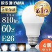 LED電球 E26 60W 広配光 4個セット アイリスオーヤマ ...