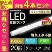 LED蛍光灯 20W相当 直管 4本セット LEDランプ 20形 LDG20T・D・9/10E 昼光色 LDG20T・N・9/10E 昼白色 アイリスオーヤマ