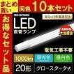 LED蛍光灯  20W相当 直管 10本セット LEDランプ 20形 LDG20T・D・9/10E 昼光色 LDG20T・N・9/10E 昼白色 アイリスオーヤマ