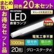 LED蛍光灯 20W相当 直管 20本セット LEDランプ 20形 LDG20T・D・9/10E 昼光色 LDG20T・N・9/10E 昼白色 アイリスオーヤマ
