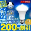 LED電球 E26 60W 4個セット 人感センサー 60形相当 防犯 工事不要 節電 自動消灯 自動 LDR9N-H-SE25 LDR9L-H-SE25 昼白色 電球色 アイリスオーヤマ