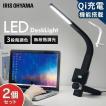 デスクライト LED おしゃれ 2個セット セット 充電 在宅ワーク 在宅勤務 アイリスオーヤマ LEDデスクライトQi充電シリーズ 縦置きタイプ 調光 調色 LDL-QLDL