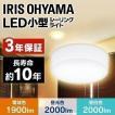 小型シーリングライト LED 4.5畳 小型 照明 電気 リビング キッチン 廊下 1900lm 2000lm メーカー3年保証 アイリスオーヤマ (あすつく)