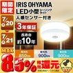 シーリングライト LED 照明 小型 小型シーリングライト 人感センサー付 850lm 900lm アイリスオーヤマ メーカー3年保証 天井照明 器具