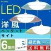 LEDペンダントライト 6畳 照明 PLC6D-P2 天井照明 洋風 アイリスオーヤマ