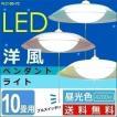 LEDペンダントライト 10畳 天井照明 照明器具 PLC10D-P2 アイリスオーヤマ