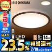 LED シーリングライト 14畳 調光 調色 LEDシーリングライト アイリスオーヤマ 木目 CL14DL-5.0WF-M