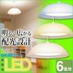 アウトレット LEDペンダントライト6畳調光 PL6N1-E アイリスオーヤマ