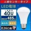 LED電球 E26 40W形相当 485lm 人感センサー付 照明器具 アイリスオーヤマ  一人暮らし おしゃれ 新生活