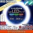 LED蛍光灯 30形+30形 丸型 器具 ランプ シーリング用 3LDCL3030SS/D・N・L/23-C 平成29年度省エネ大賞受賞 アイリスオーヤマ