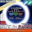 蛍光灯 LED 丸形 30形+32形 丸型 天井照明 器具 ランプ シーリング用 シーリングライト 蛍光管 LDCL3032SS/D・N・L/27-C アイリスオーヤマ