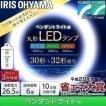 LED蛍光灯 丸型 アイリスオーヤマ 30形+32形 丸型 器具 ランプ ペンダントライト用 照明 LED LDCL3032SS/D・N・L/27-P アイリスオーヤマ