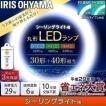 LED蛍光灯 丸型 アイリスオーヤマ 30形+40形 リモコン付 丸形 器具 ランプ シーリングライト 照明 LED LDCL3040SS/D・N・L/29-C 一人暮らし おしゃれ 新生活