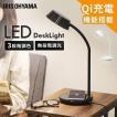 デスクライト LED 子供 おしゃれ 目に優しい 充電 在宅勤務 在宅ワーク 卓上 アイリスオーヤマ LEDデスクライトQi充電シリーズ 平置きタイプ 調光 調色 LDL-QFDL