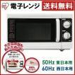 アウトレット 電子レンジ 調理器具 フラットテーブル アイリスオーヤマ EMO-705F・EMO-706F 人気