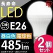 LED電球 E26 40W形相当 2個セット 照明器具 天井 LDA4N-H-4T12P・LDA5L-H-4T12P 昼白色・電球色 アイリスオーヤマ (在庫処分) 一人暮らし おしゃれ 新生活