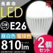 LED電球 E26 60W形相当 2個セット 照明器具 天井 LDA7N-H-6T12P・LDA8L-H-6T12P アイリスオーヤマ (在庫処分) 一人暮らし おしゃれ 新生活