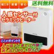 アウトレット 人感センサー付きセラミックヒーターメカ式 JCH-123D アイリスオーヤマ