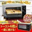 トースター 4枚 オーブントースター TVE-134C アイリ...