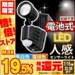センサーライト 屋外 LED 乾電池式 防犯グッズ 防犯灯 防犯ライト LSL-B3SN-100 アイリスオーヤマ